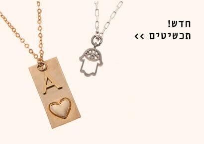 410x290-jewelryb