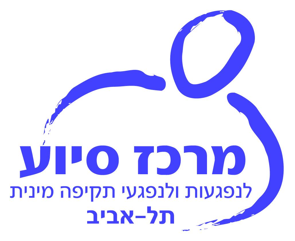 מרכז סיוע2 - תרומה לקהילה