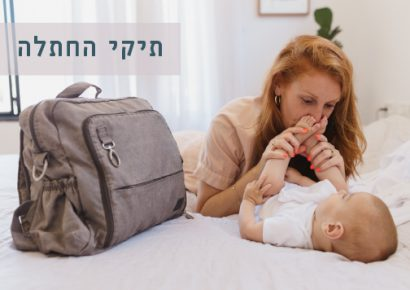 home page ads diaper bags 410x290 - Home