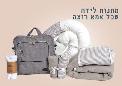 home page ads newmom gifts 410x290 - Home