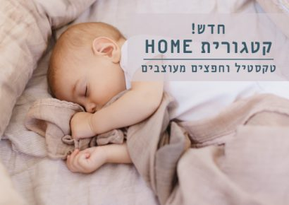 home category ad 410x290 - Home